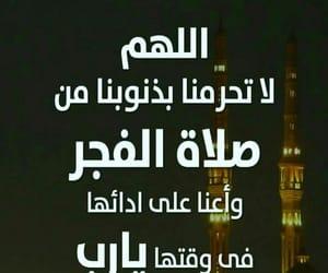 الفجر, دُعَاءْ, and إسﻻميات image
