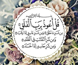 الله أكبر, الله, and المعوذات image