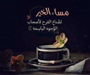 ًورد, مساء الخير, and مساءيات image