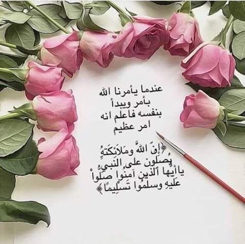 اللهم صل وسلم على نبينا محمد عدد ما ذكره الذاكرون وعدد ما غفل عن ذكره الغافلون