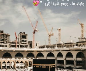 arabic, quotes, and makkah image