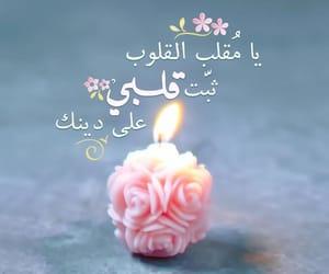 صباح الخير, دُعَاءْ, and ﺍﻣﻴﻦ image