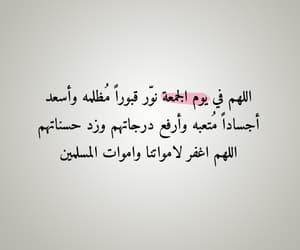 جمعة مباركة, algérie dz, and اسلاميات اسلام image