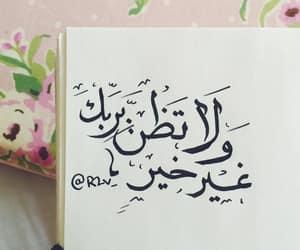 الله and god image