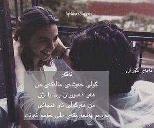 quote, kurdish, and love image