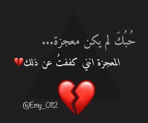 روايات, تصميمي اقتباسات, and حب معجزة الم image