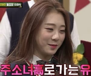 kpop, 유연정, and yeonjung image