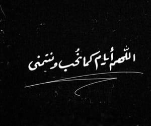 snapchat, الله, and كلمات image