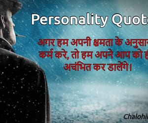 life quotes, hindi quotes, and personality quotes image