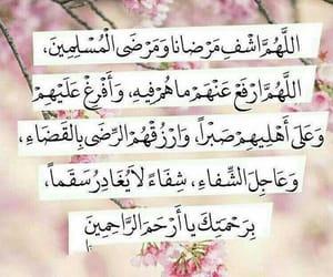 islam, ad3ya, and salat image