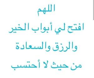 arabic, ad3ya, and salat image