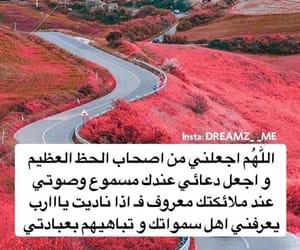 arabic, ad3ya, and أدعية image