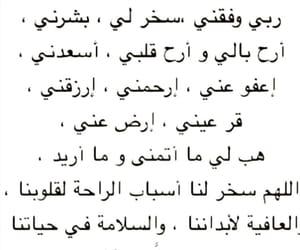 arabic, islam, and ad3ya image