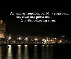 greek, lights, and greek quotes image
