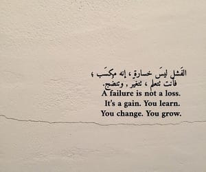 quotes and arabic image