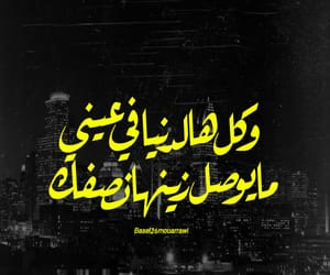 arabic, arabic quotes, and love image