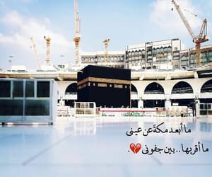 makkah, photo de profil, and 💔 image