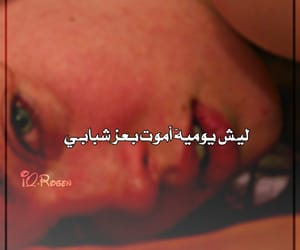 ال۾, حزنً, and صور حزينة image