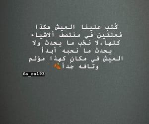 تعبً, الحياة, and كتابات image