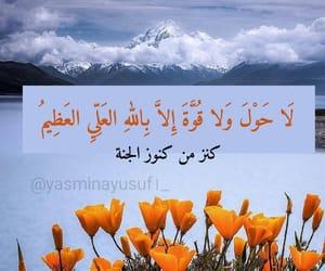 الحمد لله, الله, and ﺭﻣﺰﻳﺎﺕ image