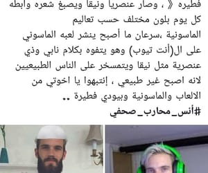 arabic, sarcasm, and pewdiepie image