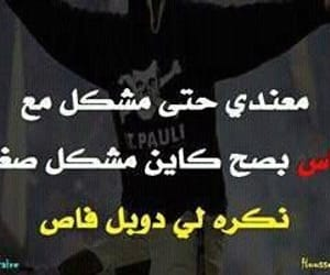 dz, status, and arabe quotes image