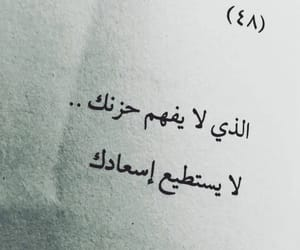 arabic, quote, and something to say image