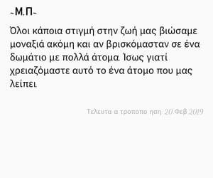 αγαπη, my quotes, and ellinika image