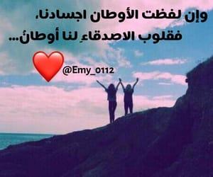 كلمات كتابات اقتباسات, صداقة خواطر حكم, and محادثات حب اصدقاء image