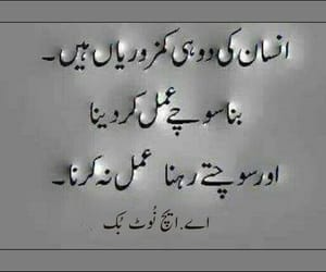 1000+ images about URDU QUOTES/TEXT/SAYINGS/THOUGHTS on We