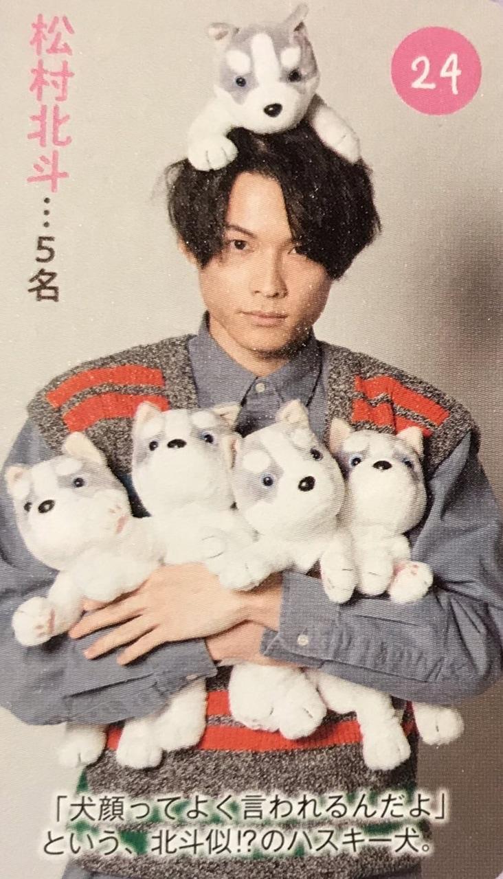 松村北斗 and sixtones image