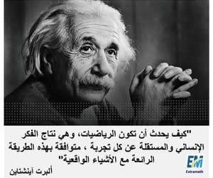 ﺍﻗﺘﺒﺎﺳﺎﺕ, رياضيات, and أينشتاين image