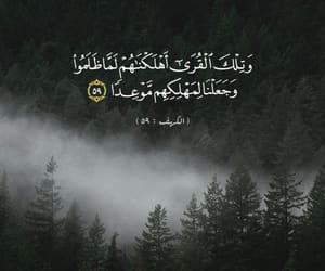 muslim, quran, and verses image