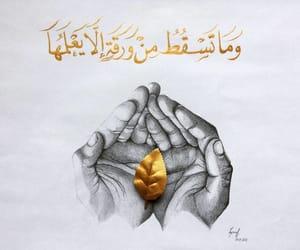 القران الكريم, الحمد لله, and لا اله الا الله image