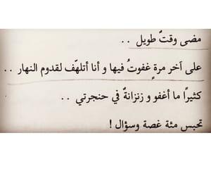 وَجع, ﻋﺮﺑﻲ, and حزنً image