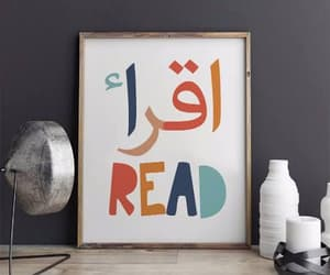 article, read, and iqra image
