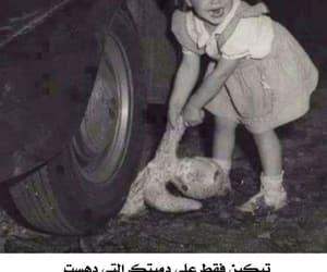 ﻋﺮﺑﻲ, ﺭﻣﺰﻳﺎﺕ, and حزنً image