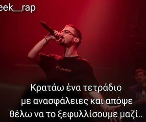 greek, quotes, and rap image