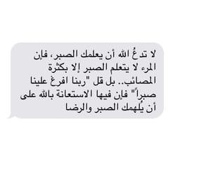 الصبر and الله image