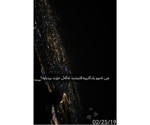 dark, night, and kurd image