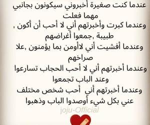 شعر, عًراقي, and حقد image