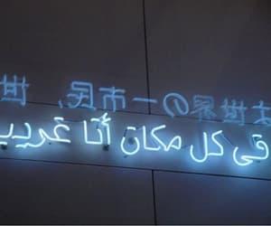 grunge, arabic, and عربي image