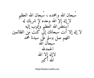 allah, muslim, and al-qur'an al-kareem image