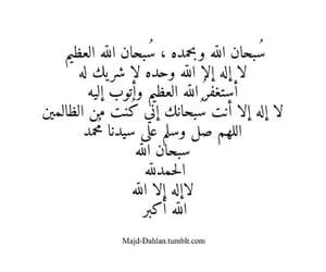 allah, المصحف, and دُعَاءْ image