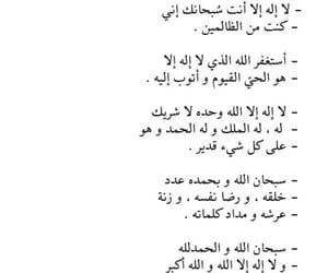allah, سيد اﻻستغفار, and اذكار الصباح والمساء image