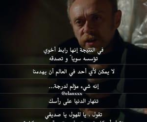 الصداقة, حزنً, and خيانة image