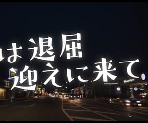 film, シュール, and サブカルチャー image