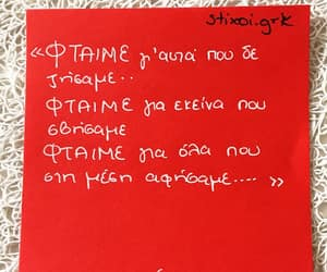 greek, red, and greek quotes image