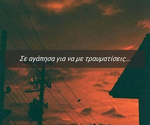 greek, tumblr, and greek quotes image