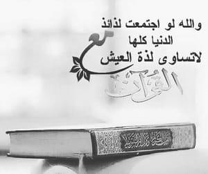 القران الكريم, الله أكبر, and كتاب الله image